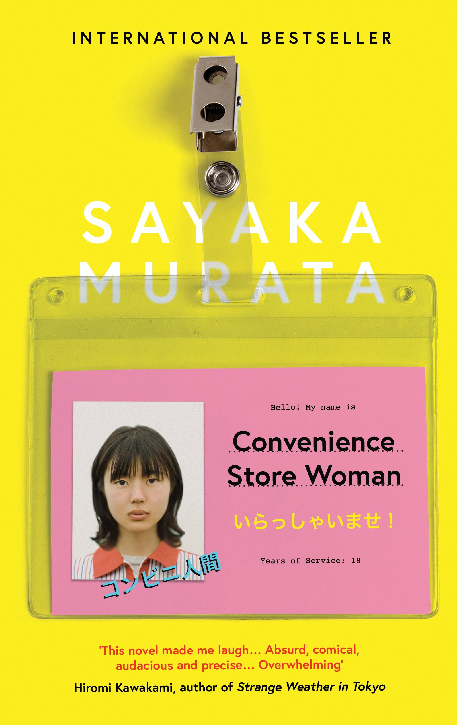 Cover of assets/book-covers/convenience-store-woman.jpg by Sayaka Murata